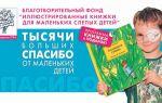Партнерство с фондом «иллюстрированные книжки для маленьких слепых детей» – все о зрении