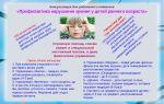 Профилактика нарушений зрения у детей – все о зрении