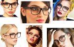 Модные оправы очков для зрения 2015 – все о зрении
